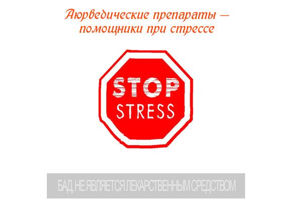 Аюрведические препараты - помощники при стрессе